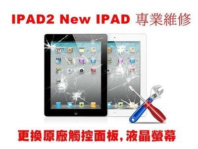 【現場維修】Apple iPad5 iPad2 iPad3 iPad4 iPad air mini 觸控玻璃 面板破裂 LCD液晶螢幕 原廠料件