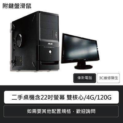☆偉斯電腦☆全新SSD 二手文書桌機含 22吋螢幕二手 雙核心/4G/120G/附鍵盤滑鼠/店內保固三個月