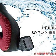 ღ額3C安全帽ღi-miniDV行車紀錄器【專用配件耳襯 SO-7系列】內建式