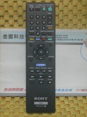 全新 SONY 新力 藍光播放機 BDP-BX57 S270 S370 S470 S570 遙控器 RMT-B107A