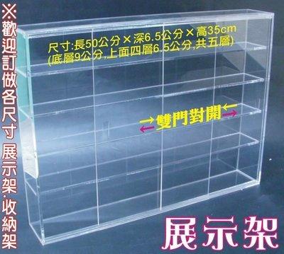 長田廣告{壓克力工廠} 五層展示架 收納+雙門對拉 壓克力櫃 壓克力櫥窗 雙門對開 展示盒 收藏盒 防塵盒 壓克力箱