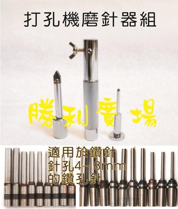 磨針器 打孔針 電動打孔機  LIHIT P-2005 打孔針 鑽孔機 打孔針 通針器 油石 打孔機 勝利廣場 小余