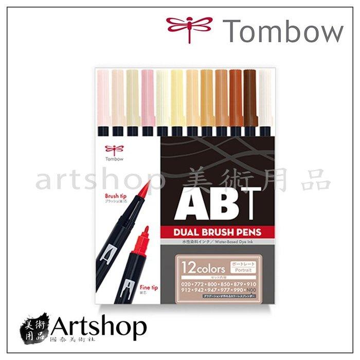【Artshop美術用品】日本 TOMBOW 蜻蜓 DUAL BRUSH PENS 雙頭彩色毛筆 12色 膚色組