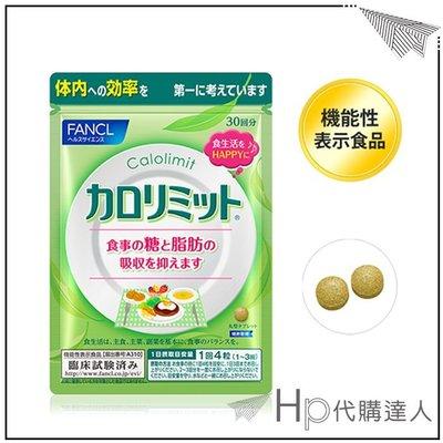 預購 FANCL 芳珂 美體錠 30天份 一次4粒 日本正版代購✈HP代購達人✈