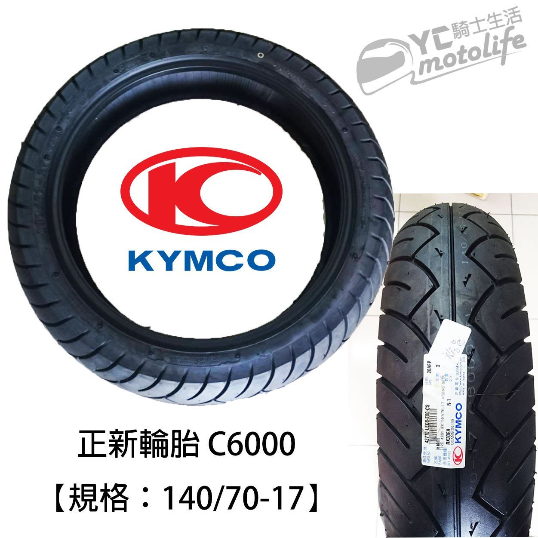 YC騎士生活_正新輪胎 C6000 140/70-17 QUANNON 150 FI 酷龍 後胎 光陽原廠配胎