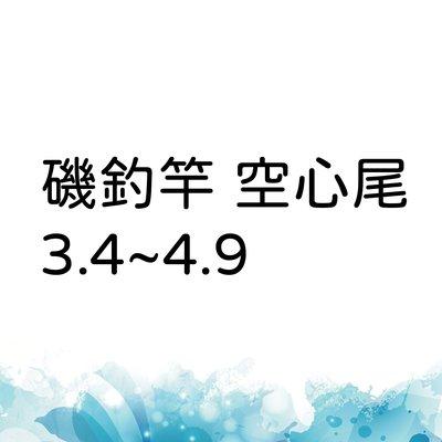 【新竹民揚】磯釣竿 空心尾 3.4~4.9