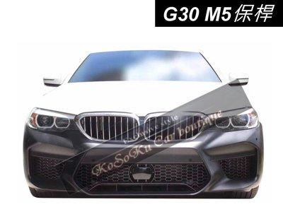 工廠批發 BMW G30 G31 改 F90 M5 前保桿總成 側裙 後保桿 PP材質