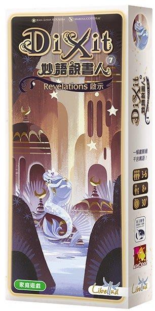 【正版桌遊】Dixit 7 妙語說書人7:啟示擴充-繁體中文版 Revelations《情節。妙不可言》