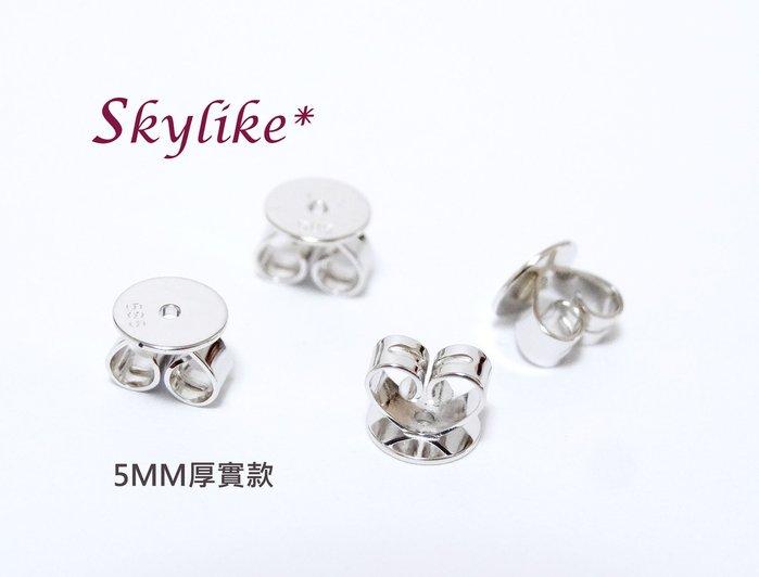 *SKYLIKE* 進口純585/14K金白K金耳環厚實版5MM寬後耳扣、耳拍單個賣場,超實用新貨到