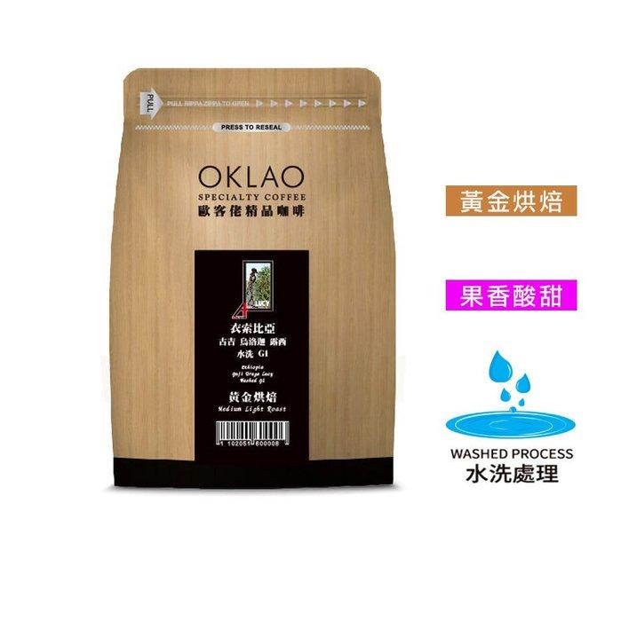 【歐客佬】衣索比亞古吉烏洛迦 露西水洗G1 (半磅) (商品貨號:11020516) OKLAO 咖啡