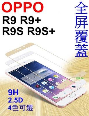 【淇機3C】 oppo R9 R9S plus R11 R11s滿版 鋼化膜 玻璃膜 全屏 保護貼 9H 2.5D 殼