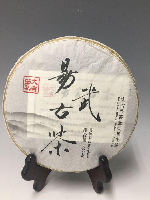 〈晋洱茶私藏〉雲南易武古茶丶普洱茶〈生茶〉2015年