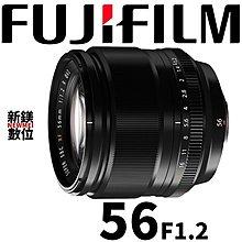 【新鎂】FUJINON 平輸 XF 56mm F1.2  定焦鏡