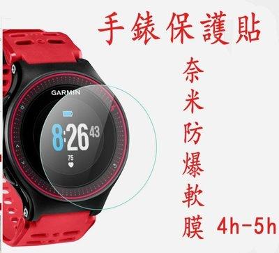 4.2cm 直徑 圓形 手錶 保護貼 2片 保貼 奈米膜 高透 5h garmin Forerunner 225 630
