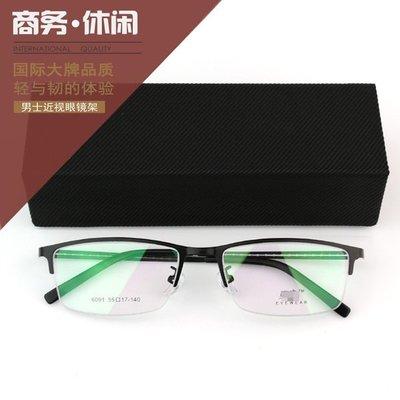 日常商務仿鈦合金眼鏡架男大臉半框眼鏡框金屬輕細腿老板型