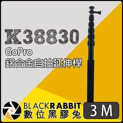 數位黑膠兔【 243 K38830 GoPro 鋁合金 自拍 延伸桿 3M 】 Hero 7 手機 自拍棒 直播 全景