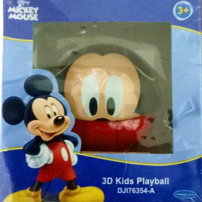現貨 米奇 3D 兒童球 寶貝球 公仔 米老鼠 玩具 兒童玩具 保齡球 手握 MK 三歲 幼童 嬰兒