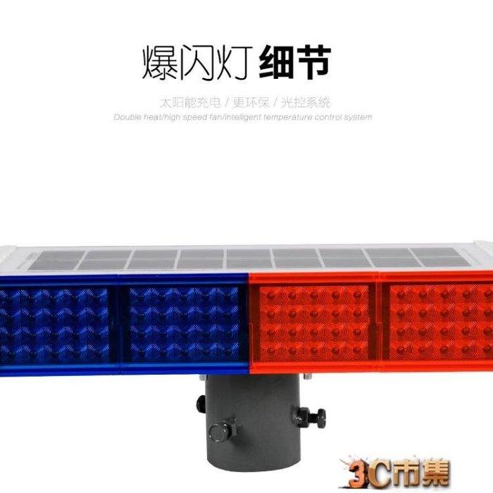 一體太陽能爆閃燈四燈雙面警示燈太陽能信號頻閃燈道路LED爆閃燈 【凹凸曼】