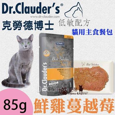 [喵皇帝] Dr. Clauder's克勞德博士嚴選貓用機能主食餐包 鮮雞蔓越莓 85g 主食罐 貓罐頭
