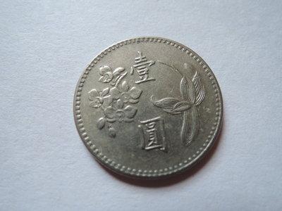 【寶家】古幣 民國六十一年發行 61年 壹圓 --稀少1元硬幣 【品項如圖】保真@133