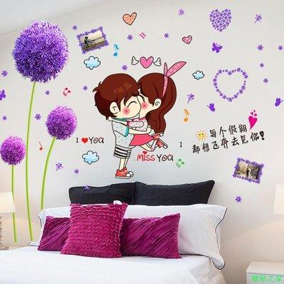 墻貼 壁紙 貼紙 背景墻 貼畫溫馨臥室床頭柜子自粘裝飾品墻紙房間宿舍浪漫情侶墻上墻貼紙貼畫壁貼之家