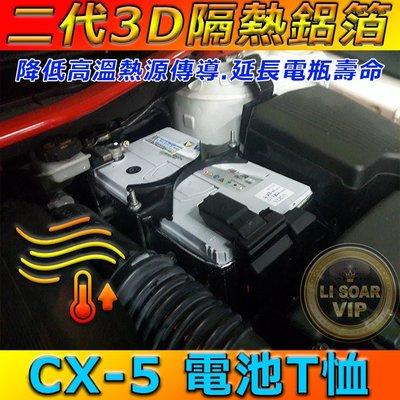 ☼台中苙翔電池► 馬自達 I-STOP CX-5 柴油車 電池T恤 隔熱防護衣 專用 T-110 T-115
