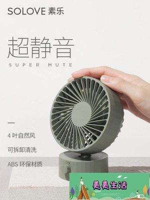 usb小風扇桌面迷你電風扇便攜式台式超靜音學生宿舍床上小型台扇電扇大風力  WD【美美生活】