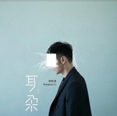 李榮浩--耳朵**全新**CD