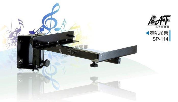 高傳真音響【SP-114 】壁掛式 喇叭吊架 可承重20公斤