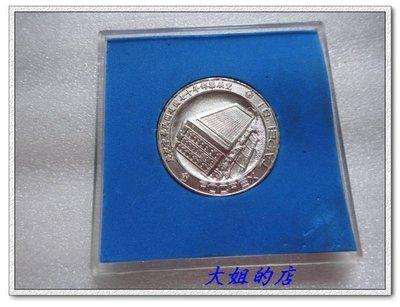 *大姐的店*【慶祝中華民國建國七十年郵票展覽】紀念銀章◎具收藏價值!