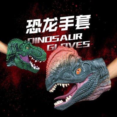 恐龍 手套 手偶 互動手套 暴龍 雙冠龍 迅猛龍 小藍 侏儸紀 仿真 軟膠 可動