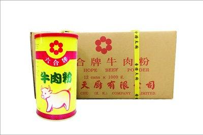 濃味六合牌牛肉粉1kg 12罐裝