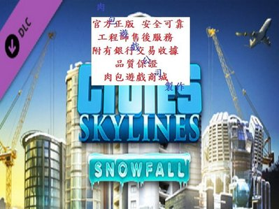 PC版 資料片 STEAM 都市 城市天際線 下雪 雪季 Cities: Skylines - Snowfall 肉包