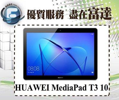 『西門富達』華為 平板電腦 HUAWEI MediaPad T3 10/9.6吋金屬機身/護眼【全新直購4200元】