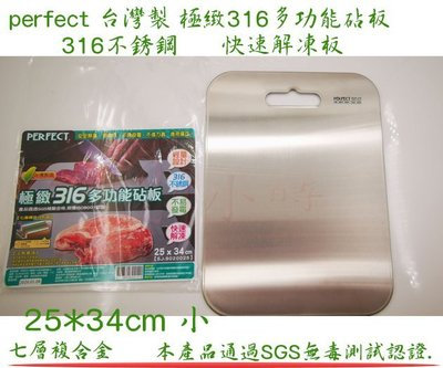 『24小時』理想牌 25*34cm (小) 極緻316不銹鋼多功能砧板七層複合金 菜板 鐵板解凍板 台灣製