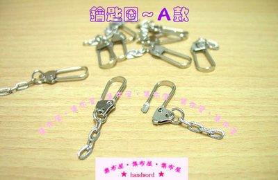 【集布屋】鑰匙圈(環)DIY材料 A款