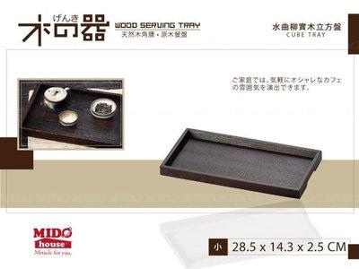 【WD640002】木之器 立方托盤-小《Midohouse》
