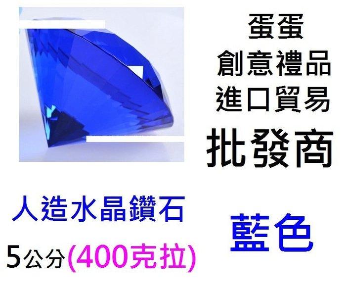 @蛋蛋=康乃馨人造花批發商@78元5角=藍色=400克拉大鑽石 結婚佈置 求婚大鑽戒 水晶鑽石 母親節贈品 婚禮小物