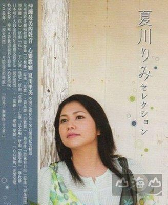 亞洲之風精選 CD+DVD/夏川里美 Rimi Natsukawa---GUT21394