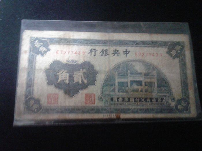 早期中央銀行贰角E727743V