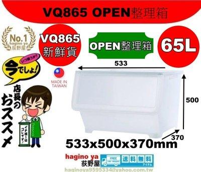 新鮮貨/荻野屋/VQ865 OPEN整理箱65L/收納箱/嬰兒衣物收納/置物箱/無印良品/VQ-865/直購價
