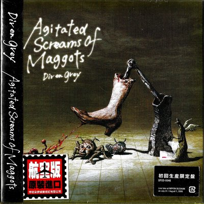 灰色銀幣DIR EN GREY / Agitated Screams of Maggots(全新未拆封)
