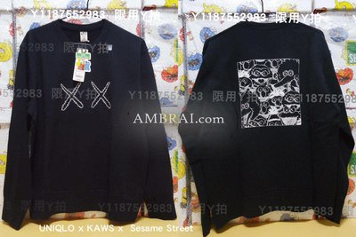 【AMBRAI.恩倍】UNIQLO x KAWS 芝麻街 衛衣 大學T 長T Tee Logo off T恤 素T 短T