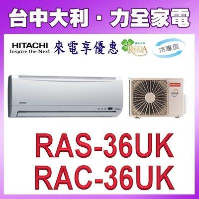 A9《台中-專供冷氣專業技術 安裝另計》【HITACHI日立冷氣】【RAS-36UK/RAC-36UK】來電享優惠