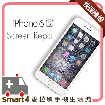 【愛拉風 】台中iphone維修 ptt推薦 可刷卡分期 iPhone 6s 螢幕破裂 玻璃破裂 換螢幕 更換螢幕總成