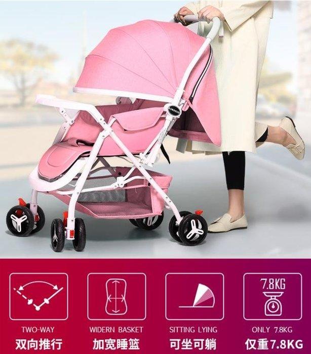 嬰兒推車 可坐可躺輕便攜折疊嬰兒車高景觀雙向兒童寶寶小孩手推車