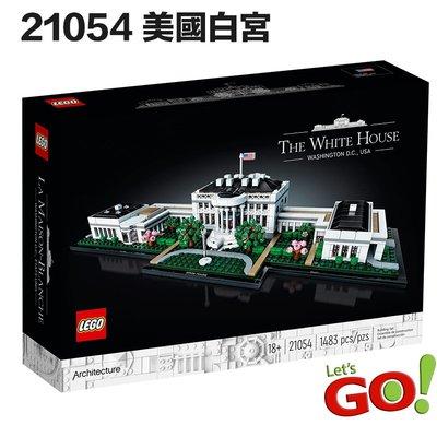 【LETGO】全新 樂高正版 LEGO 21054 經典建築系列 美國 白宮 The White House 首府 辦公