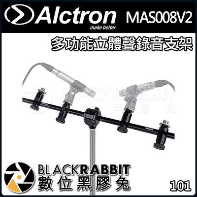 數位黑膠兔【 ALCTRON MAS008V2 多功能 立體聲 錄音支架 】 A-B X-Y ORTF 錄音 麥克風
