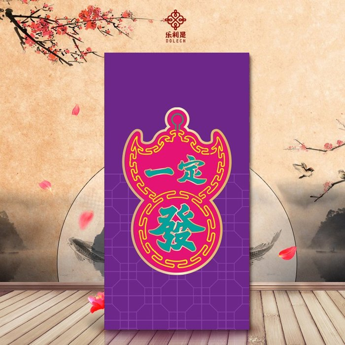 【berry_lin107營業中】利是封事業發財祝福個性創意加厚款2020年港版恭喜發財紅包袋紫色