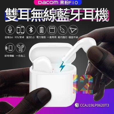 【公司貨】大康DACOM果粉 F10 蘋果安卓通用 藍牙耳機雙耳真無線 入耳式 耳塞式 i7 Airpods 現貨